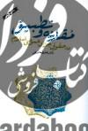 مقارنه و تطبیق در حقوق جزای عمومی اسلام