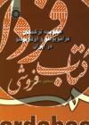 حکومت ترکمانان قراقویونلو و آققویونلو در ایران (457)