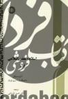اسلام و تمدن اسلامی ج1- (579)
