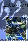 دایره المعارف بزرگ نو (10جلدی)