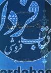 دیوان اشعار فارسی مولانا حکیم ملا محمد فضولی بیاتلی