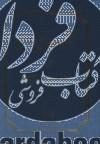 کتاب فیه ما فیه- از گفتار مولانا جلالالدین محمد مولوی