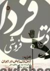 تعزیه- آیین و نمایش در ایران (926)