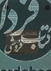 نظام اداری مسلمانان در صدر اسلام (972)
