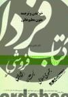 خواندن و ترجمه متون مطبوعاتی (501)