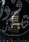 ارسی، پنجرههای رو به نور (836)
