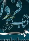 درآمدی بر اقتصاد اسلامی (20)