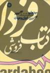 سینمای مستند ایران و جهان(684)