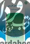 آهنگ شعر فارسی(337)