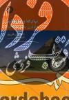 نهادها و سازمانها- اکولوژی نهادی سازمانها (942)