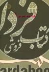 قواعد عربی ج1- صرف فعل (686)