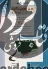 کنکور دکتری آزمون عمومی دکتری نیمه متمرکز(جلد سوم)دکتری 92