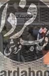 ماه بندان- حاشیه نگاری از سفر رهبر معظم انقلاب به خراسان شمالی/مهرماه1391