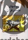 روشهای تفسیر قرآن- ویرایش سوم