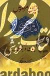 بنیان مرصوص امام خمینی(ره)، در بیان و بنان