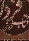 تفسیر موضوعی قرآن کریم ج12- فطرت در قرآن