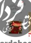 تحلیل زبان قرآن و روششناسی فهم آن