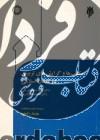 مکتبها و گرایشهای تربیتی در تمدن اسلامی (994)