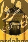 تراژدی حلاج در متون کهن