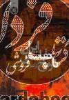 تاریخ نقاشی ایران از آغاز تا عصر حاضر (948)