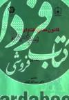 قانون مدنی و فتاوای امام خمینی(ره) ج1- (1000)