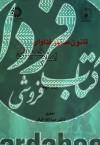 قانون مدنی و فتاوای امام خمینی(ره) ج2- (1001)