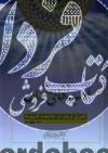 ادب فنای مقربان ج4- شرح زیارت جامعه کبیره