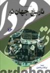 تاریخ جهان نو 2جلدی