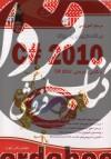 برنامه نویسی به زبان C# 2012 جلد 2