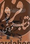 زبان تصویری شاهنامه