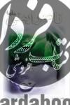 ناصر ارمنی، مجموعه داستان