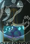 اسلام شناسی(ش17،ج2)