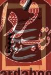 نهاد آموزش اسلامی