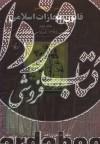 شرح مختصر قانون مجازات اسلامی(جلددوم)