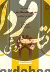 درآمدی به مبانی اقتصاد خرد با نگرش اسلامی (365)