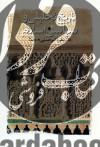 تاریخ تحلیلی و سیاسی اسلام ج2