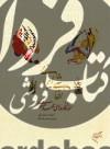 نقاشی ایرانی- نسخه نگارههای عهد صفوی