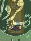 رضا عباسی اصلاحگر سرکش