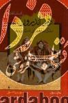 در اندرون- زندگی در حرمسرای ناصرالدین شاه