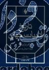تاریخ ادبیات جهان 2جلدی