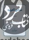 ترجمه مبادی العربیه شیروانی ج2