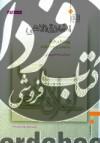 اخلاق الاهی ج28- پیوندها و حقوق بخش ششم