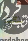 11 کلمه حول الصحوه الاسلامیه(آیه الله العظمی الامام السید علی خامنئی)