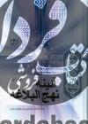 آئینه نهجالبلاغه 3جلدی