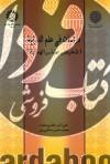 دراسات فی علم الدرایه- تلخیص مقباس الهدایه(931)