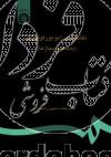 نقشههای ژئومورفولوژی- نمادها و مجازها(995)