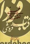 نهضت امام خمینی(ره) ج1