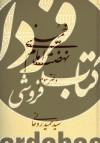 نهضت امام خمینی(ره) ج3