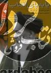 پا به پای آفتاب ج1- گفتهها و ناگفتهها از زندگی امام خمینی