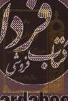 رساله توضیح المسائل حضرت امام خمینی(ره)